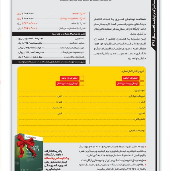 Pages-from-Dideh-Ban-Fannavari